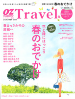 OZ magazine Travel 2013年5月号増刊