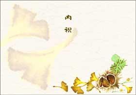 秋のデザイン熨斗 銀杏