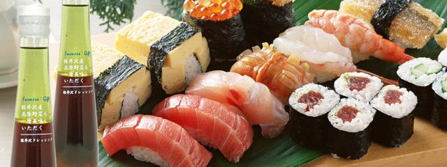 お寿司やお刺身にもわさびドレッシングを!