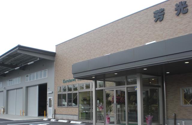 芳光 本社 および 店舗
