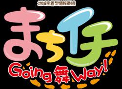 まちイチ~Going舞Way!~