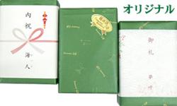 包装紙:オリジナル