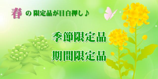 gentei_spring.png