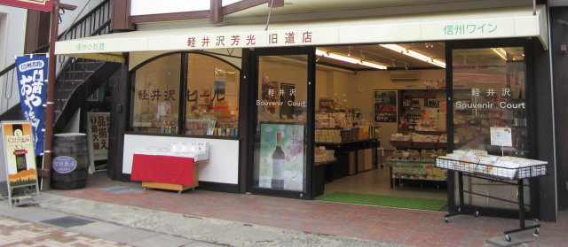 軽井沢芳光 旧道店