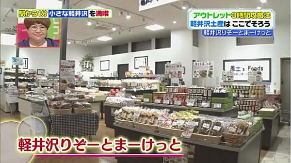 ヒルナンデス軽井沢土産はここで揃う 軽井沢りぞーとまーけっと