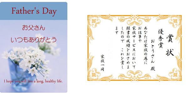 父の日用メッセージカードその2