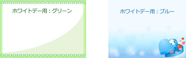 ホワイトデー用メッセージカード
